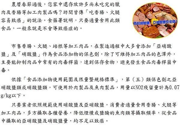 2017-2-24 聽說香腸火腿吃多了會致癌-文章(第597期).JPG