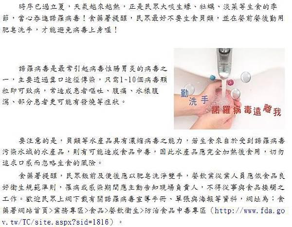 2017-5-12 勤洗手勿生食遠離諾羅病毒(第608期).JPG