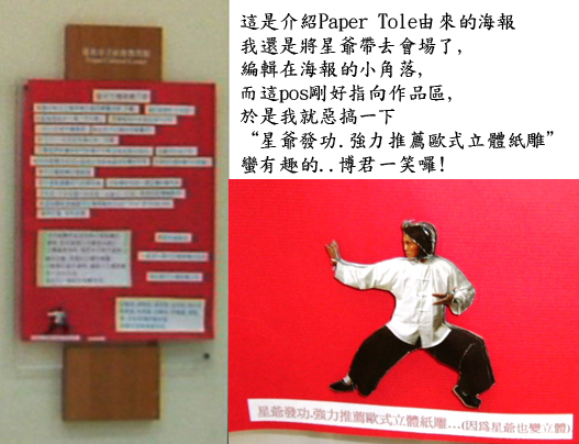 2006.8月19日台北市社教館~立體紙雕特展6