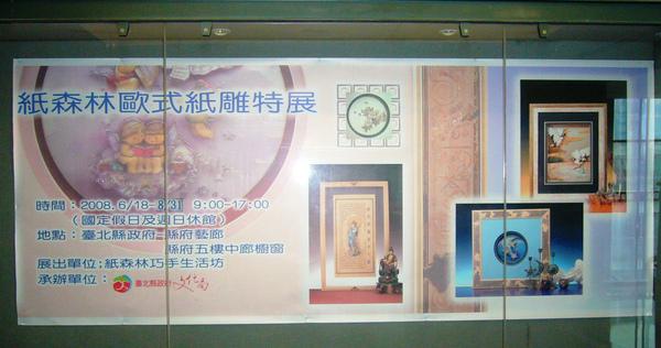 2008.6月18日台北縣政府~立體紙雕特展20