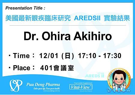 眼科醫學會手拿告示牌(實驗品)20131126-01