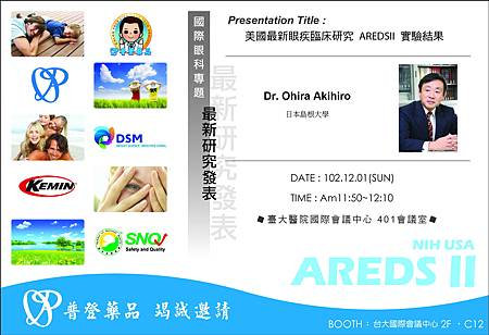 2013眼科醫學會邀請卡-20131111-02