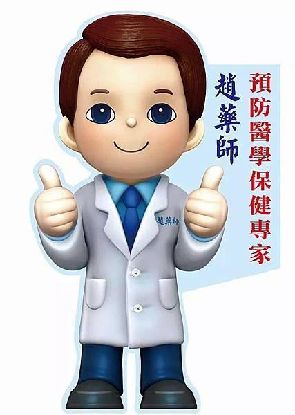 預防醫學專家