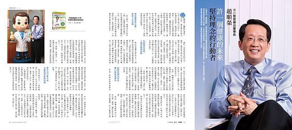 專訪普登藥品董事長趙順榮