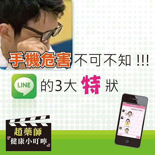 手機危害LINE-01-01-01