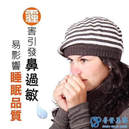 霾害引發鼻過敏 易影響睡眠品質-01