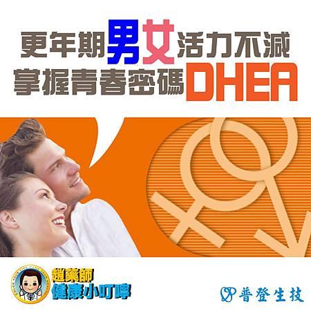 20141225上刊-補充DHEA改善更年期不適-藥師呼籲要慎選-02