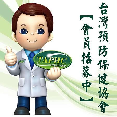 台灣預防保健協會會員招募中網頁圖-01