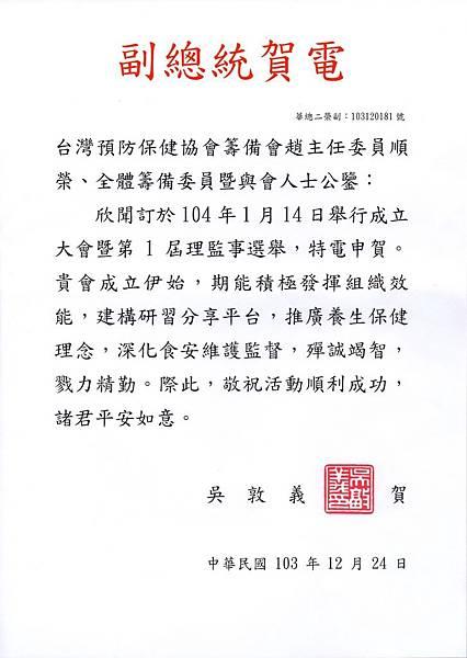 吳副總統賀電公文-20141225