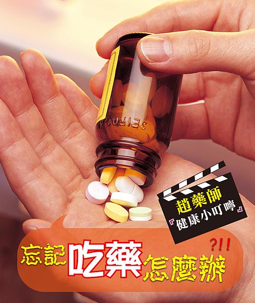 忘記吃藥怎麼辦-趙藥師