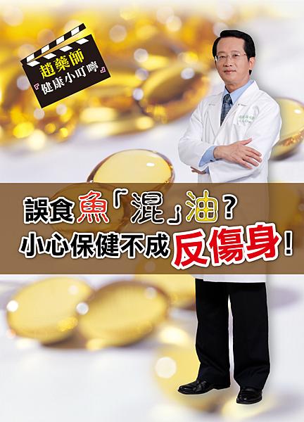 魚混油-趙藥師