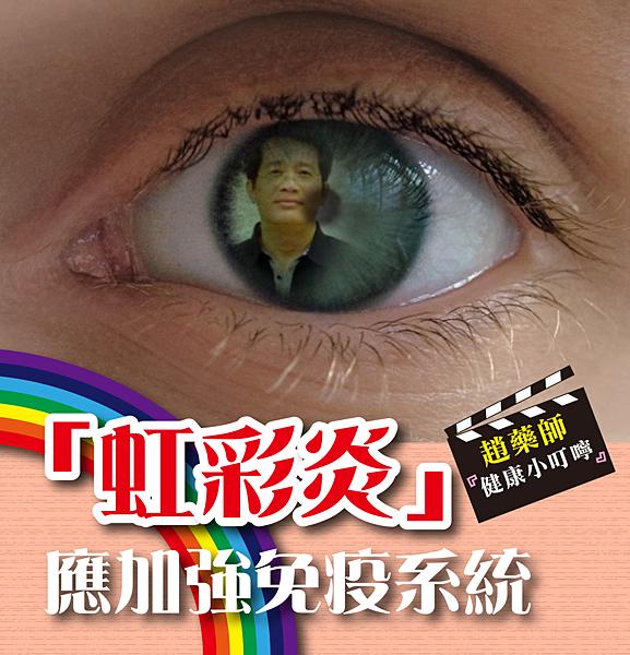 虹彩炎-趙藥師