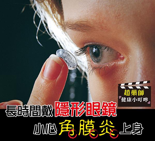 長時間戴隱形眼鏡 角膜炎上身-02