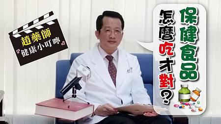 保健食品怎麼吃才對-趙藥師