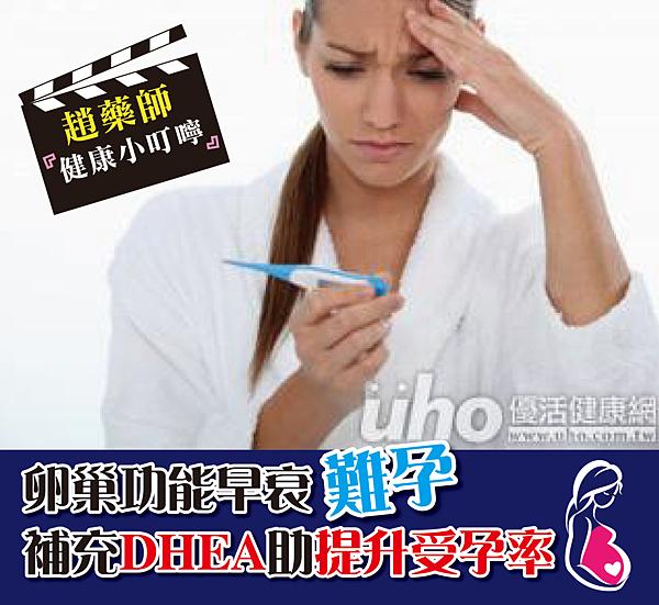 卵巢功能早衰難孕-01