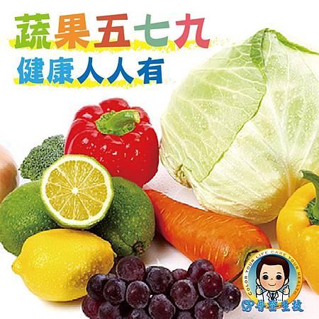 蔬果五七九-01