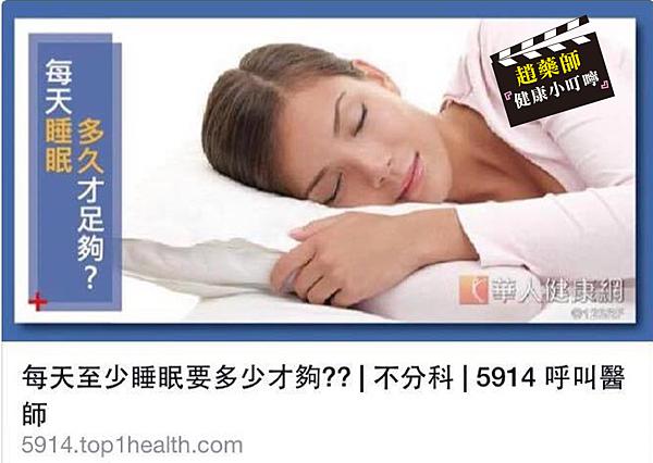 每天睡眠多久才足夠-01