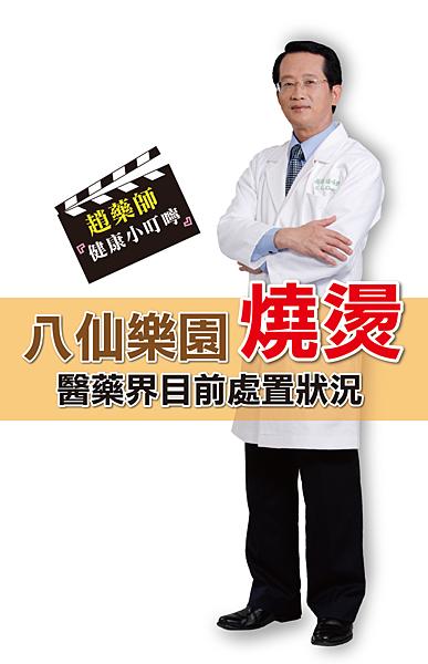 八仙樂園燒燙醫藥界目前處置狀況-01