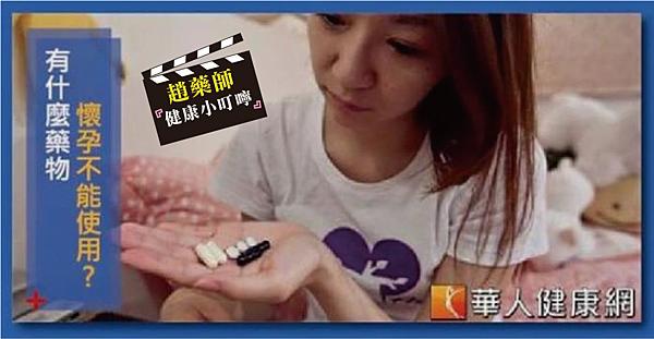 有什麼藥物在懷孕期間不能使用?!