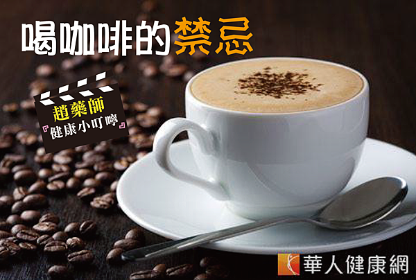 喝咖啡的禁忌-01