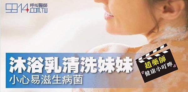 沐浴乳清洗妹妹,小心一滋生病菌-01