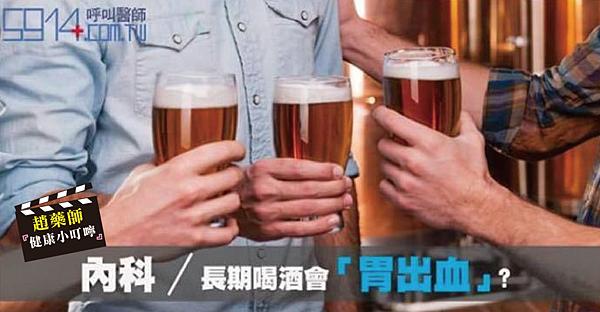 長期喝酒會「胃出血」?