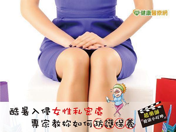 酷暑入侵女性私密處 專家教妳如何防護保養-01