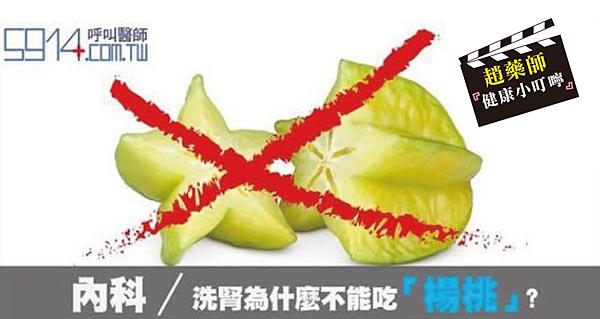 洗腎為什麼不能吃「楊桃」?-趙藥師