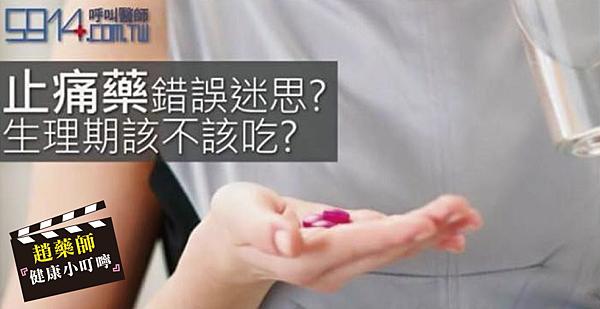 止痛藥錯誤迷思 生理期該不該吃-趙藥師