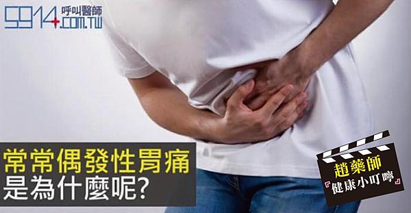 常常偶發性胃痛是為什麼呢?-01