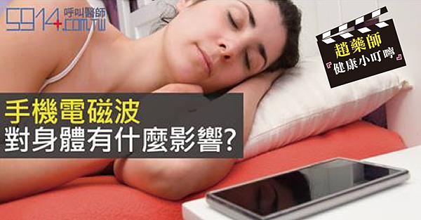 手機電磁波 對身體有什麼影響?-01