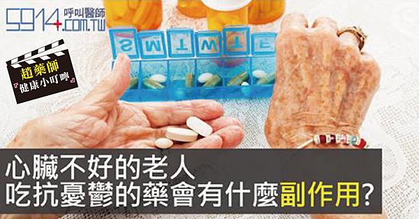 心臟不好的老人 吃抗憂鬱的藥會有什麼副作用-01