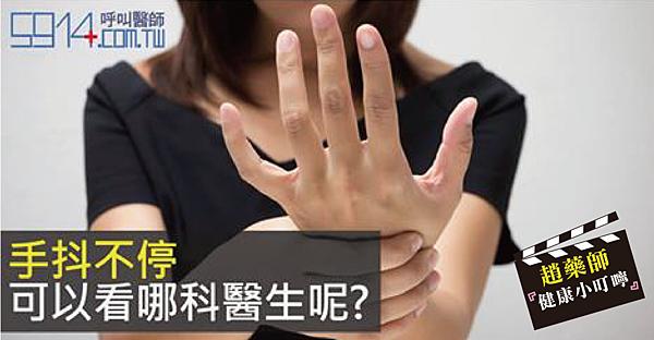 手抖不停 可以看哪科醫生呢-01