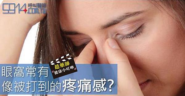 眼窩常有像被打到的疼痛感?-趙藥師