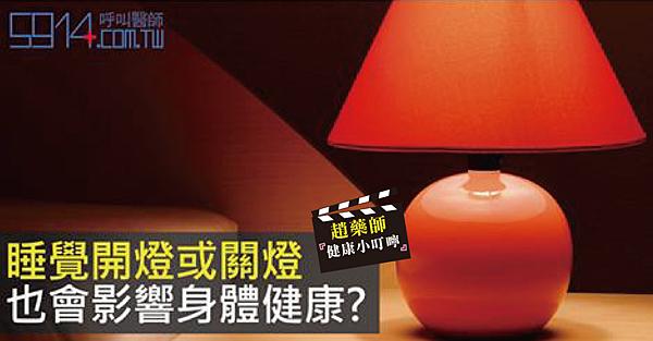 睡覺開燈或關燈也會影響身體健康-01