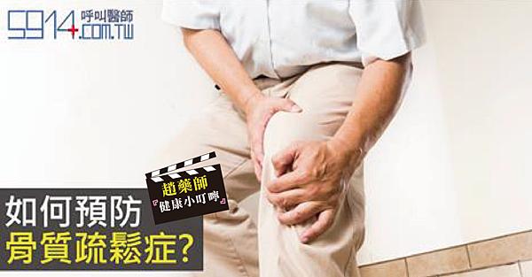 如何預防骨質疏鬆症-01