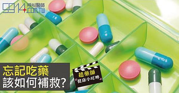 忘記吃藥該如何補救?-01