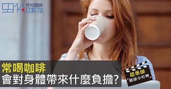 常喝咖啡會對身體帶來什麼負擔-01