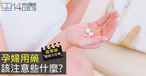 孕婦用藥該注意些什麼?-01