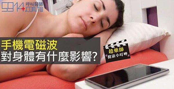 手機電磁波對身體有什麼影響-01