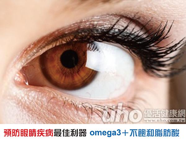 預防眼睛疾病最佳利器 omega3+不飽和脂肪酸-01