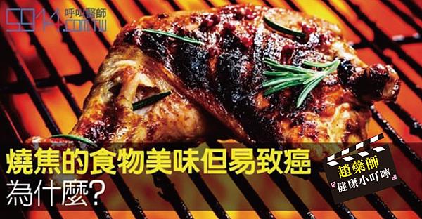 燒焦的食物美味但易致癌為什麼-01