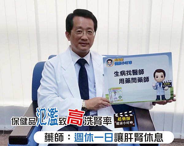 保健品氾濫致高洗腎率-01