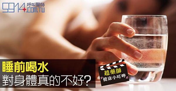睡前喝水對身體真的不好?-01