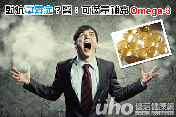 對抗憂鬱症?醫:可適量補充Omega-3-01
