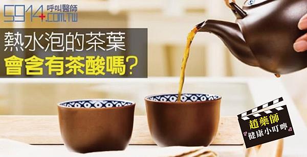 熱水泡的茶葉會含有茶酸嗎-01