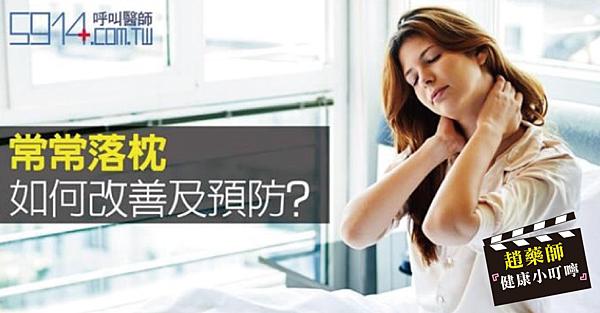 常常落枕 如何改善及預防?-01