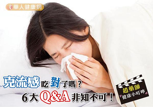 克流感吃對了嗎?6大Q&A非知不可!-01
