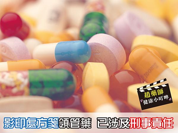 影印處方箋領管藥 已涉及刑事責任-01
