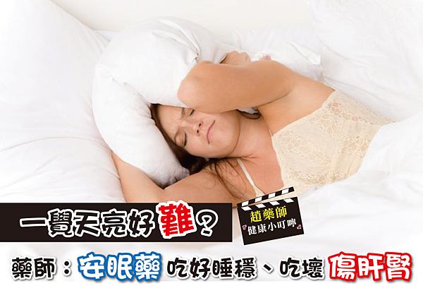一覺天亮好難?藥師:安眠藥吃好睡穩、吃壞傷肝腎-01